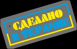 sdelano_v_ukraine